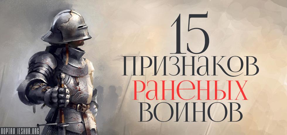 15-priznakov-ranenyh-voinov