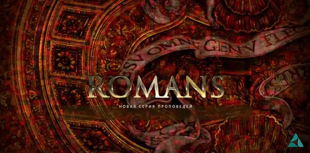 Римлянам